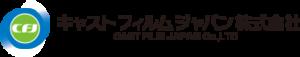 キャストフィルムジャパン株式会社